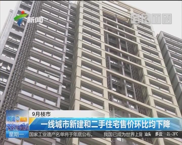 9月楼市:一线城市新建和二手住宅售价环比均下降
