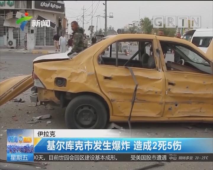 伊拉克:基尔库克市发生爆炸 造成2死5伤