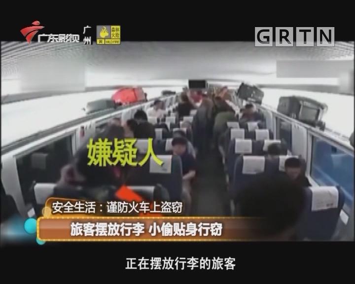 旅客摆放行李 小偷贴身行窃