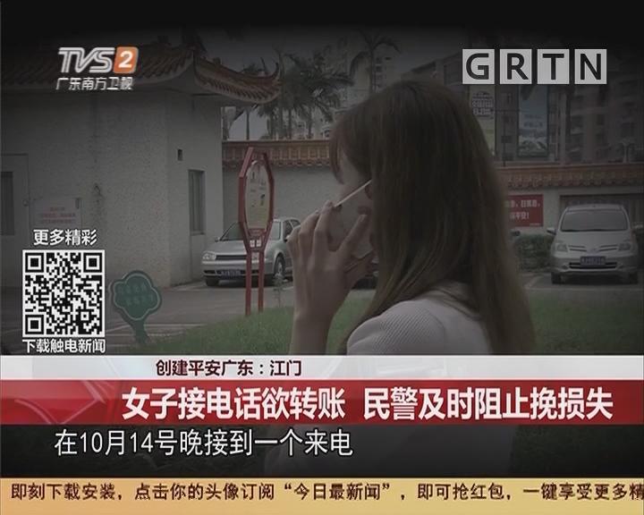创建平安广东:江门 女子接电话欲转账 民警及时阻止挽损失