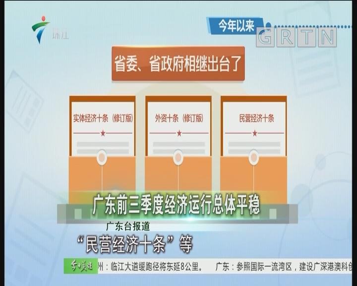 广东前三季度经济运行总体平稳