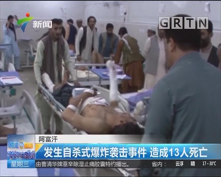 阿富汗:发生自杀式爆炸袭击事件 造成13人死亡