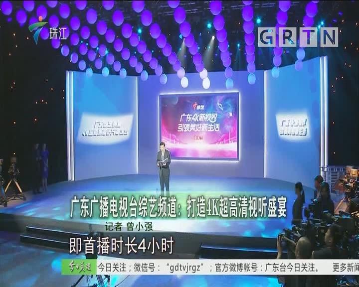 贝斯特客户端综艺频道:打造4K超高清视听盛宴