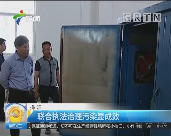 揭阳:联合执法治理污染显成效