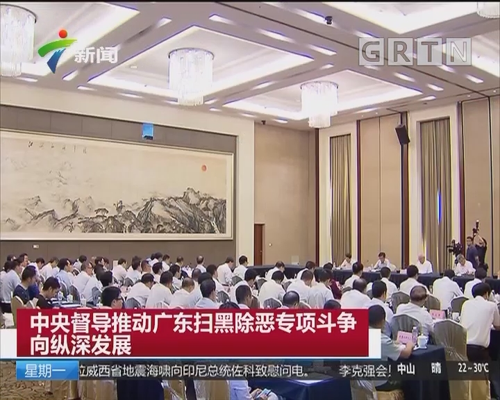 中央督导推动广东扫黑除恶专项斗争向纵深发展