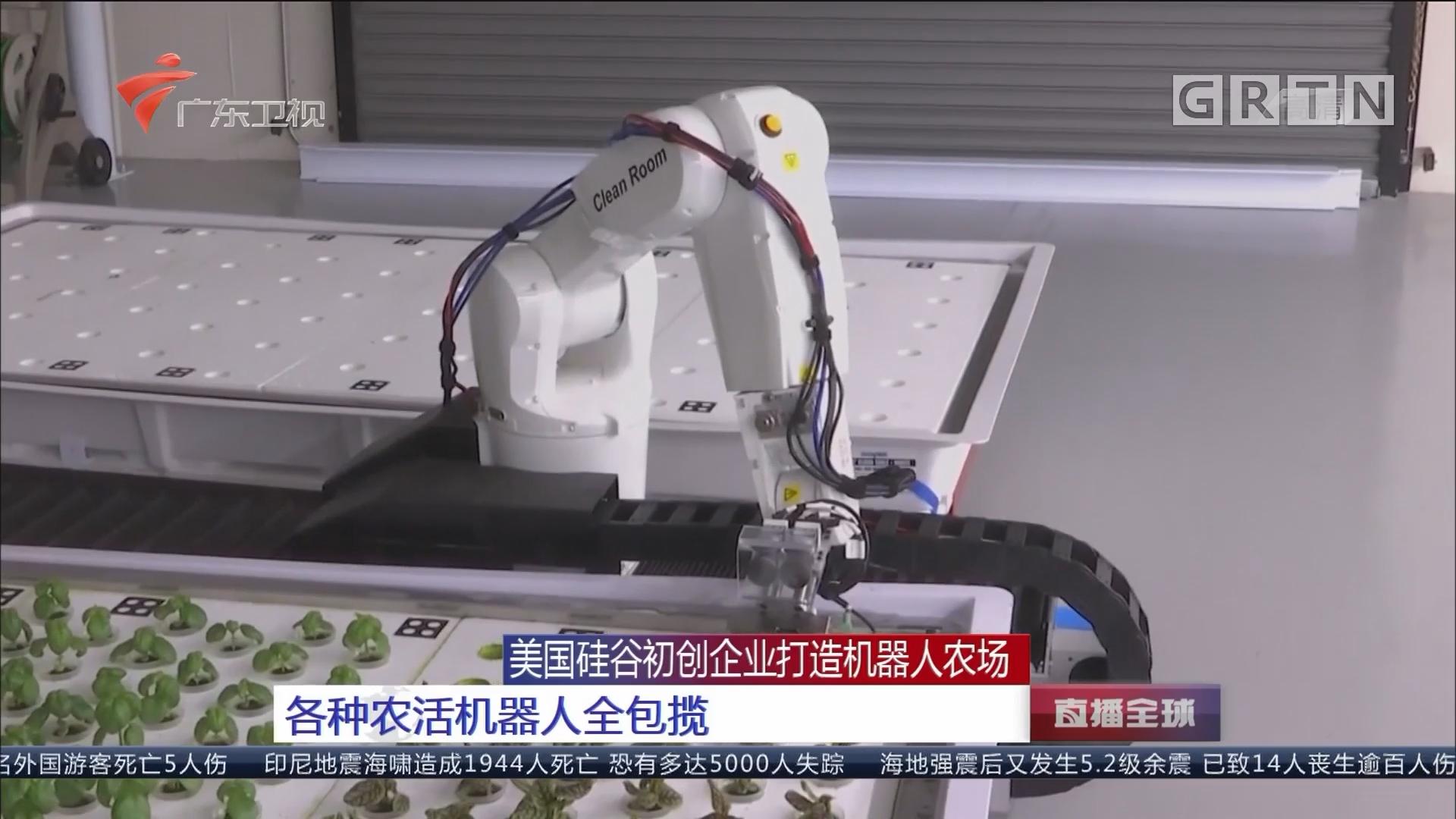 美国硅谷初创企业打造机器人农场:各种农活机器人全包揽