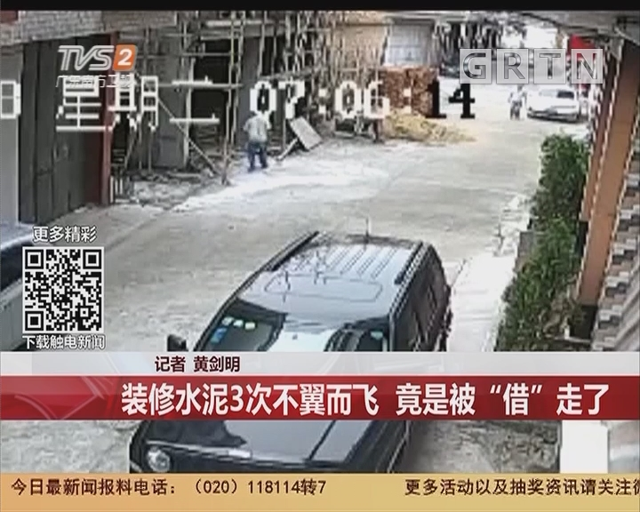 """佛山顺德:装修水泥3次不翼而飞 竟是被""""借""""走了"""