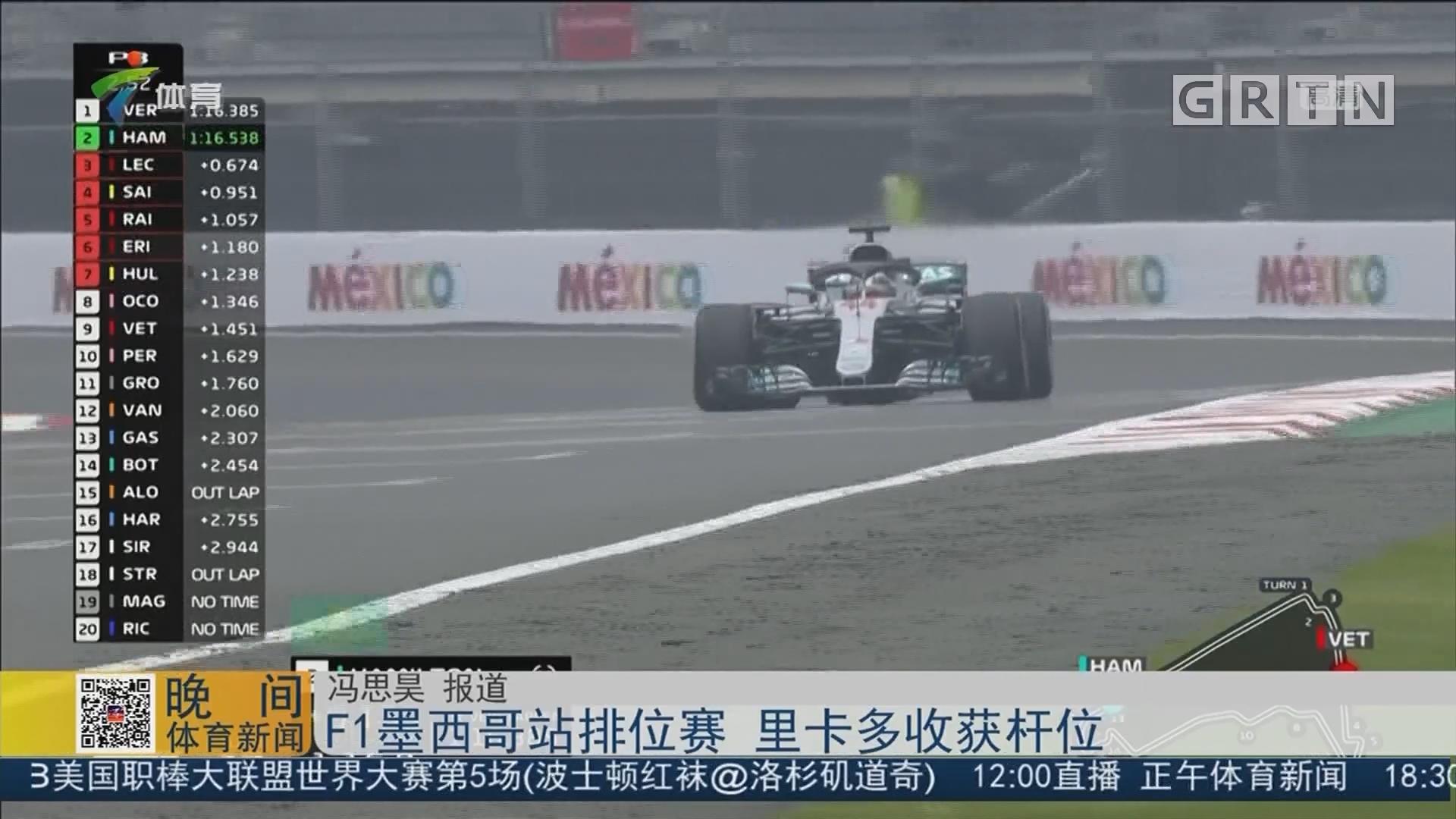 F1墨西哥站排位赛 里卡多收获杆位