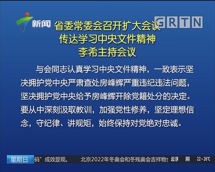省委常委会召开扩大会议 传达学习中央文件精神 李希主持会议