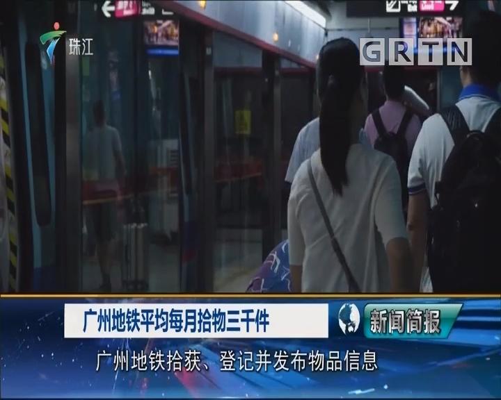 广州地铁平均每月拾物三千件