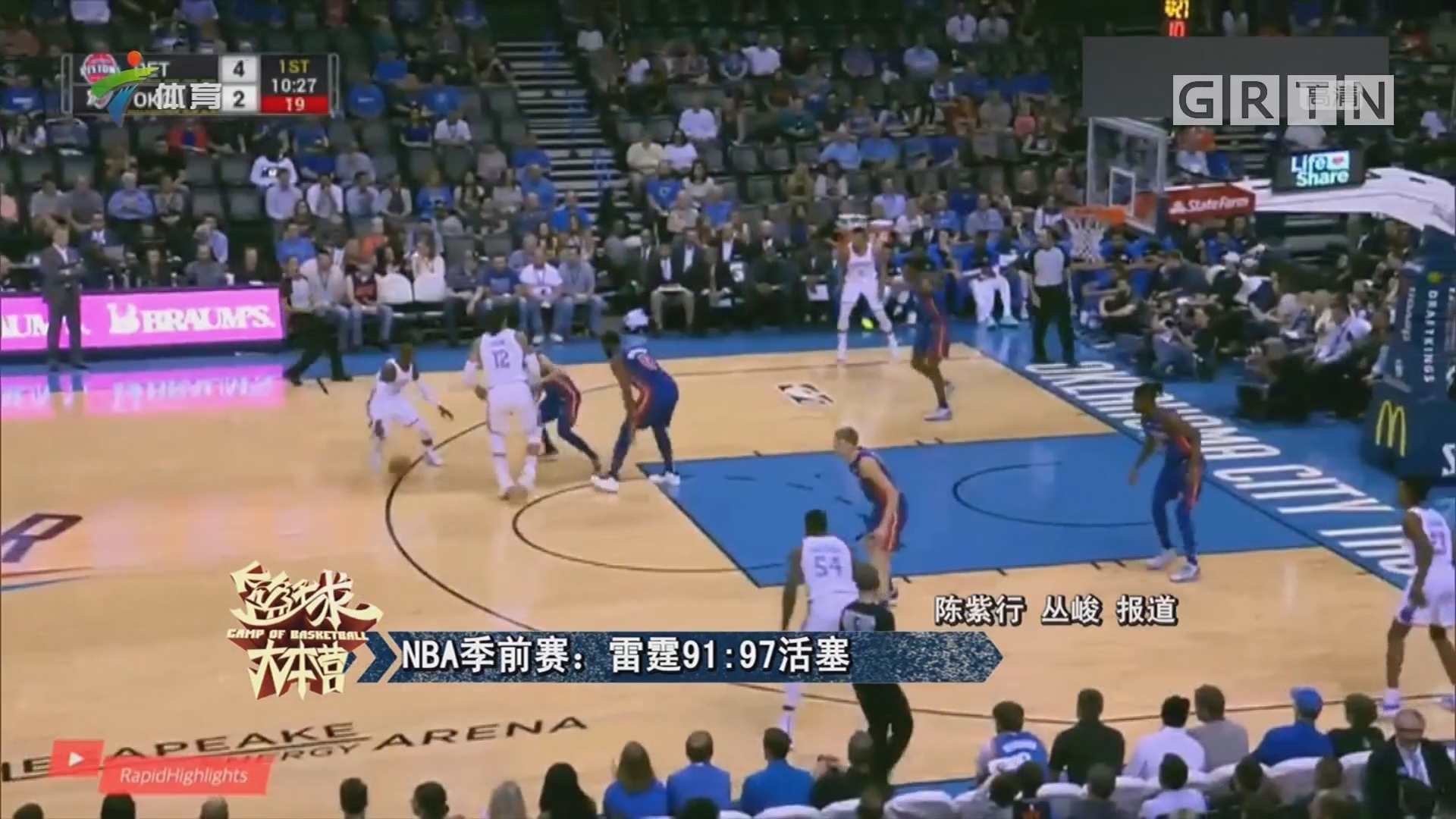 NBA季前赛:雷霆91:97活塞