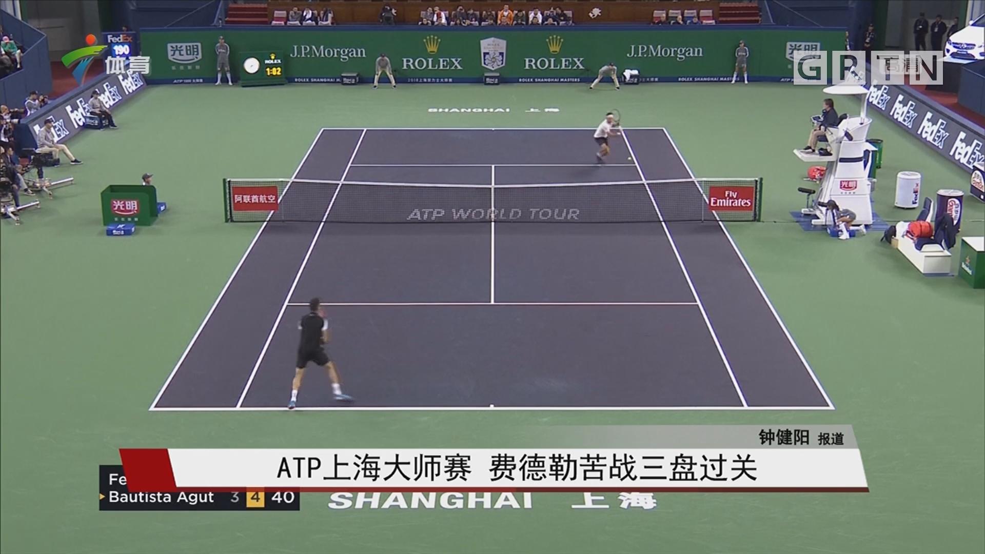 ATP上海大师赛 费德勒苦战三盘过关