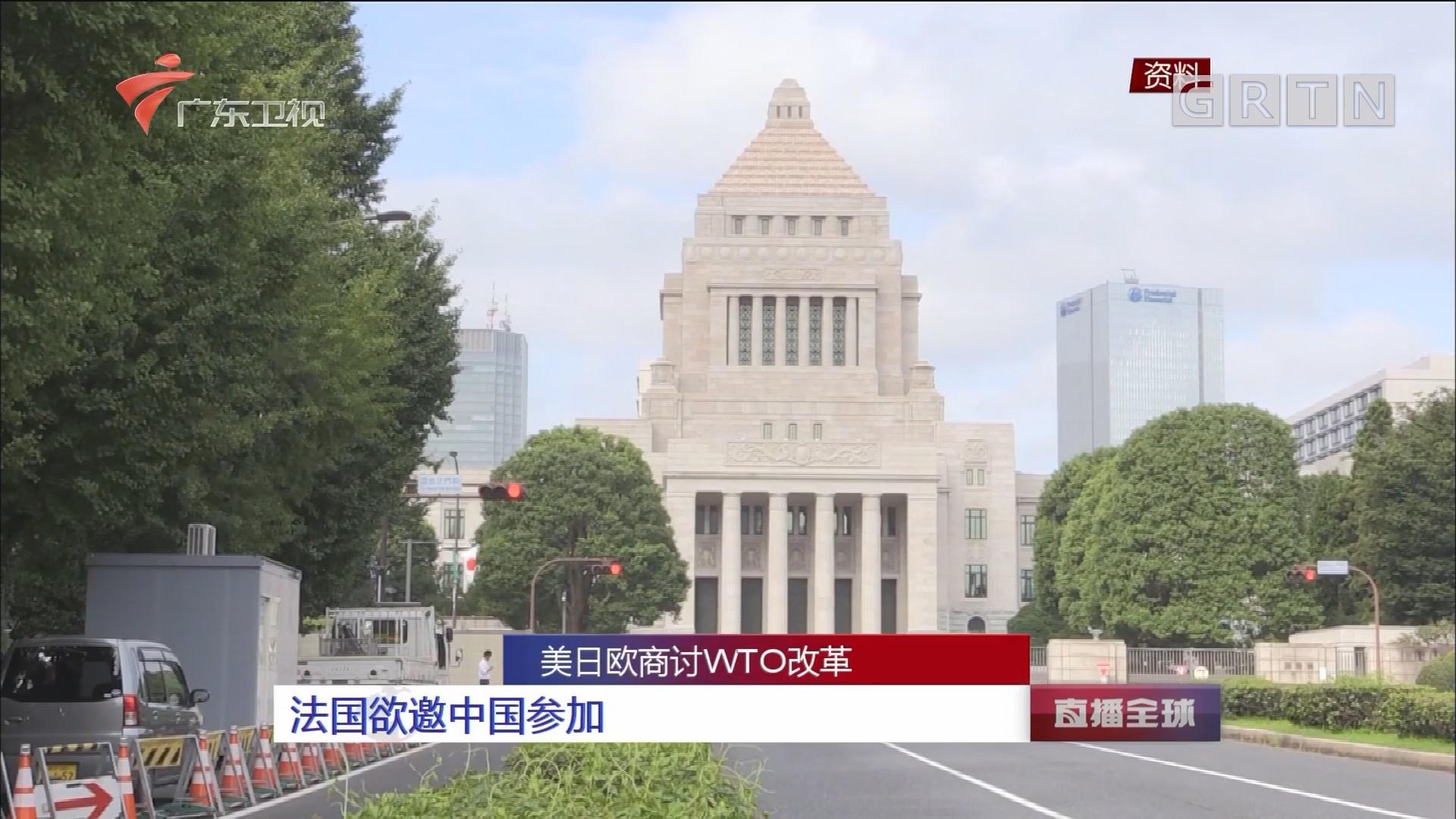 美日欧商讨WTO改革 法国欲邀中国参加
