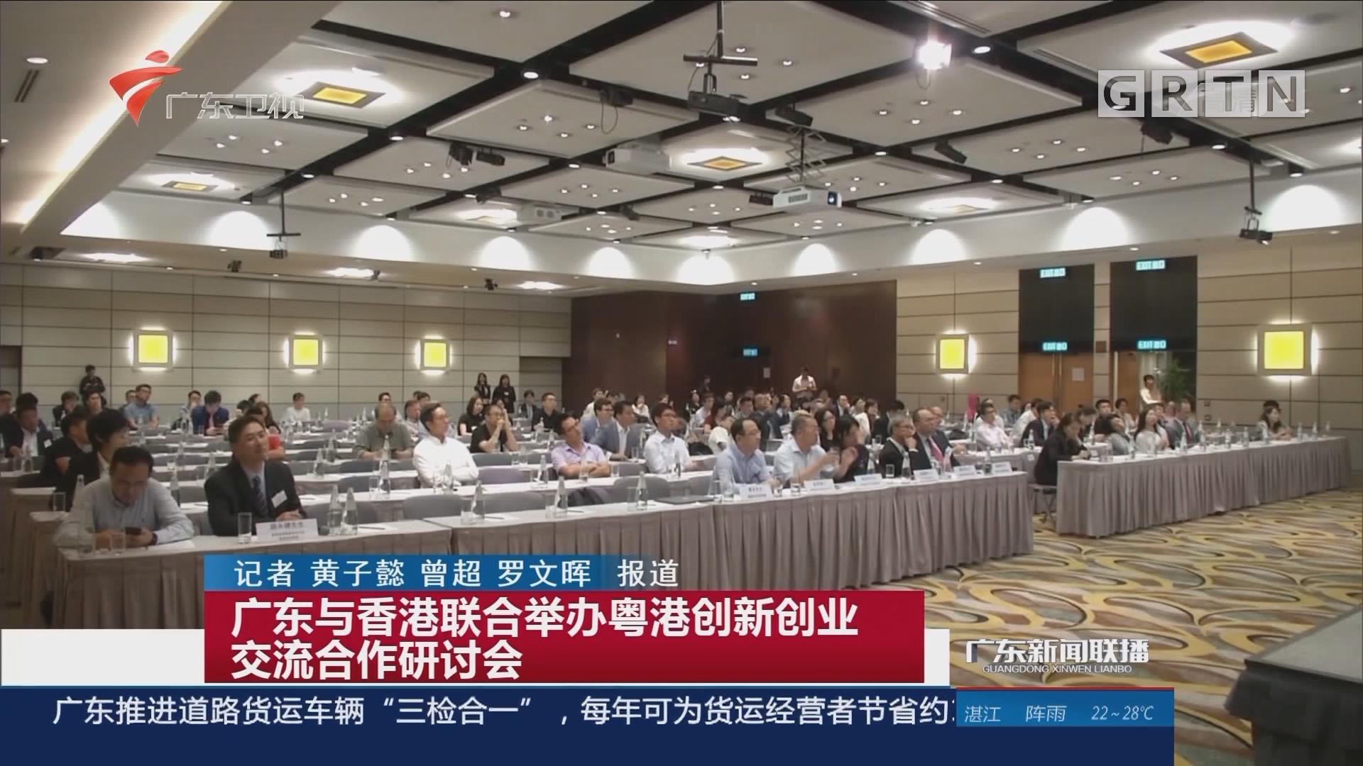 广东与香港联合举办粤港创新创业交流合作研讨会