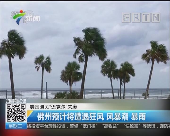 """美国飓风""""迈克尔""""来袭:佛州预计将遭遇狂风 风暴潮 暴雨"""