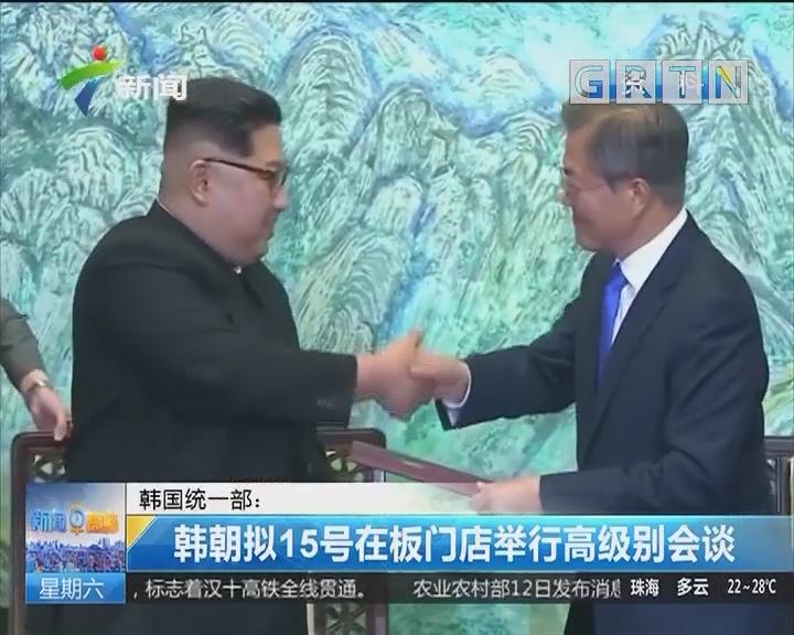 韩国统一部:韩朝拟15号在板门店举行高级别会谈