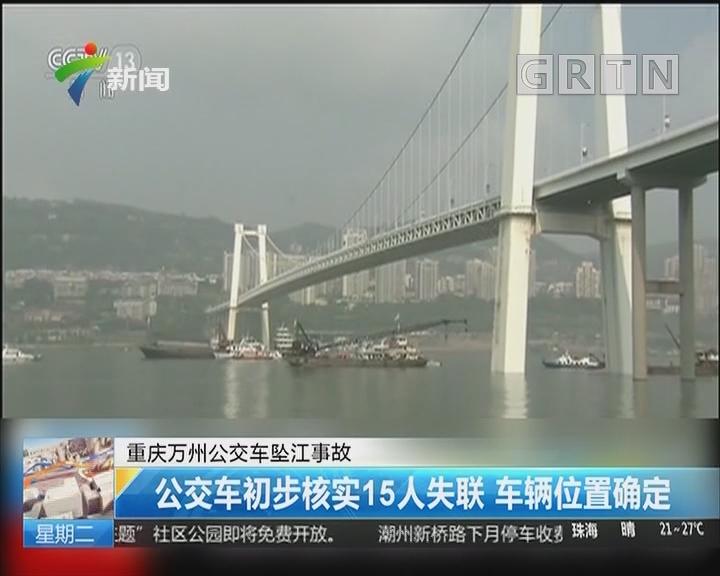 重庆万州公交车坠江事故:公交车初步核实15人失联 车辆位置确定