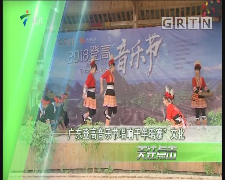 """广东登高音乐节唱响""""千年瑶寨""""文化"""