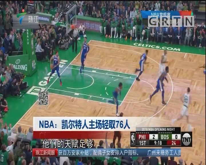NBA:凯尔特人主场轻取76人