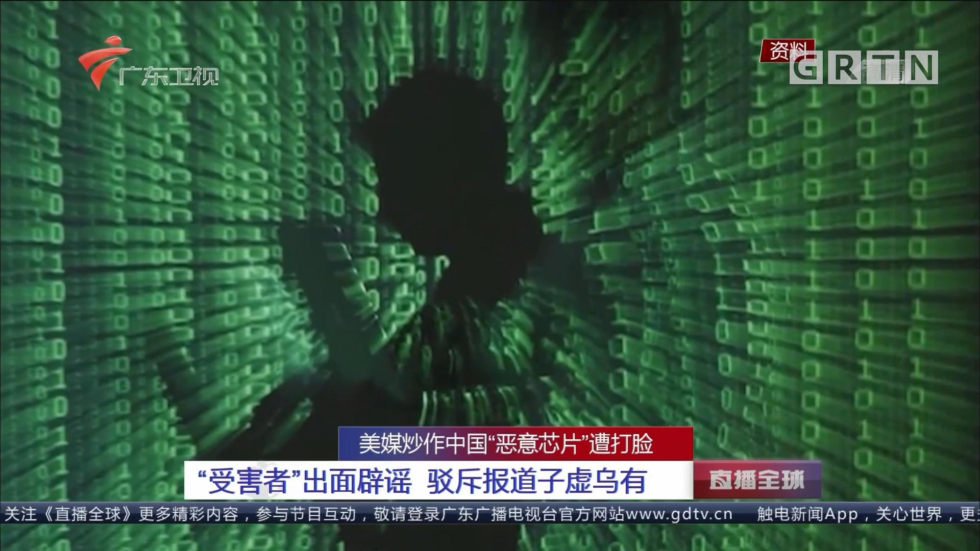 """美媒炒作中国""""恶意芯片""""遭打脸 美国土安全部:无理由怀疑被点名企业的否认声明"""