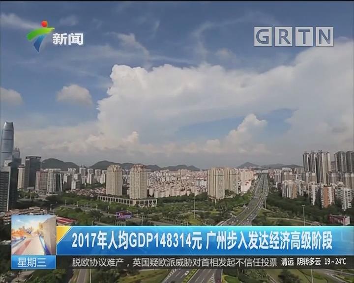 2017年人均GDP148314元 广州步入发达经济高级阶段