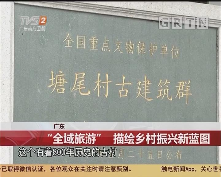"""广东:""""全域旅游"""" 描绘乡村振兴新蓝图"""