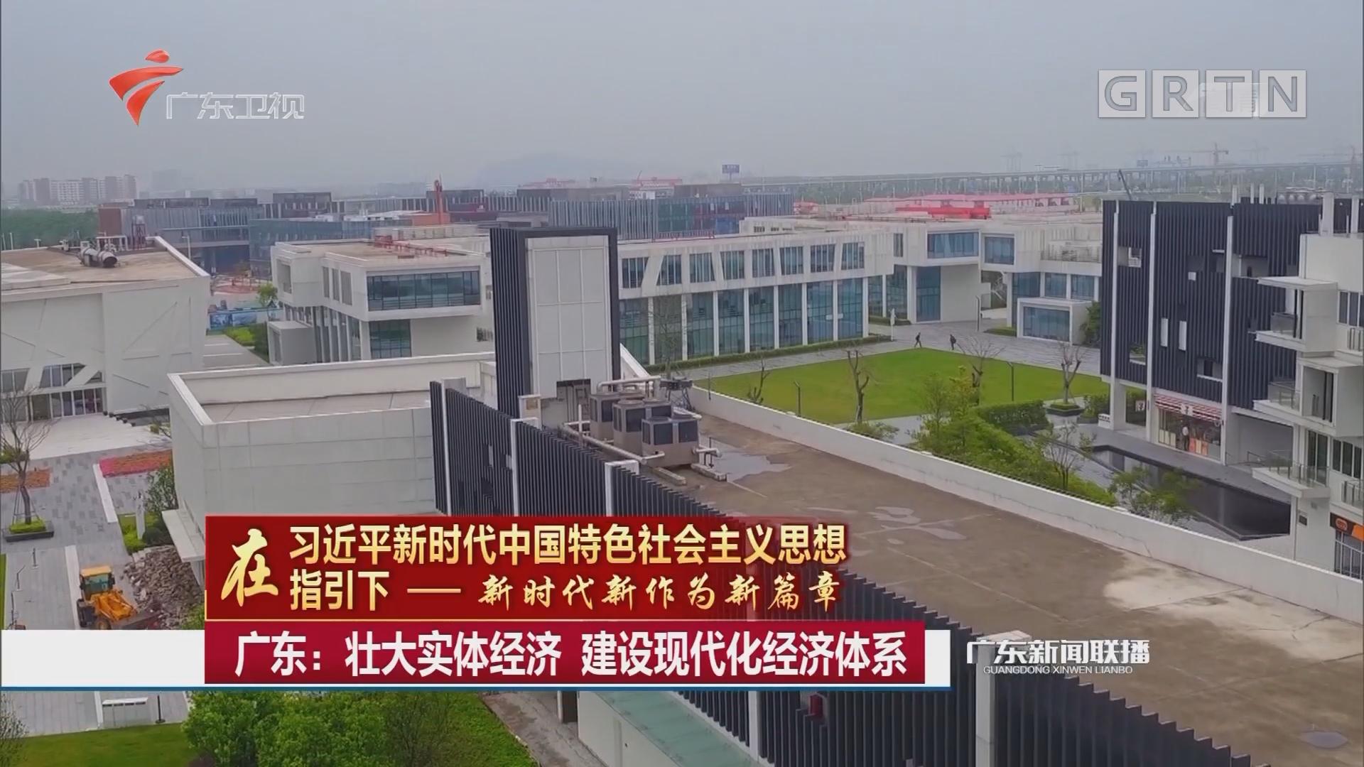 广东:壮大实体经济 建设现代化经济体系