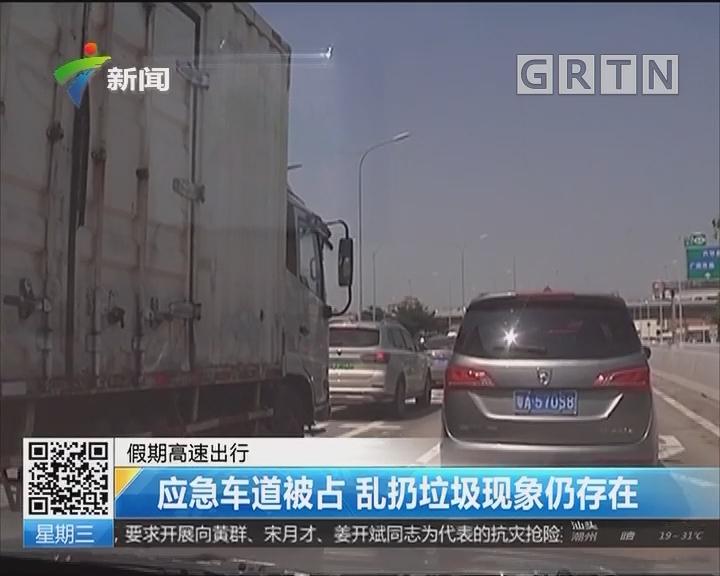 假期高速出行:应急车道被占 乱扔垃圾现场仍存在