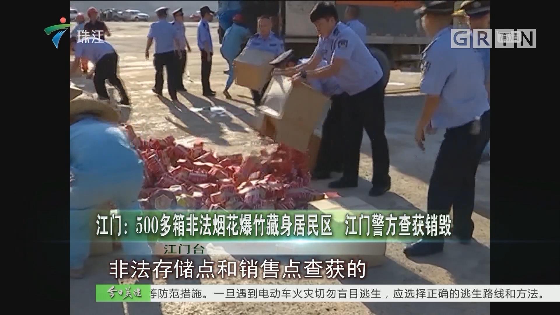 江门:500多箱非法烟花爆竹藏身居民区 江门警方查获销毁