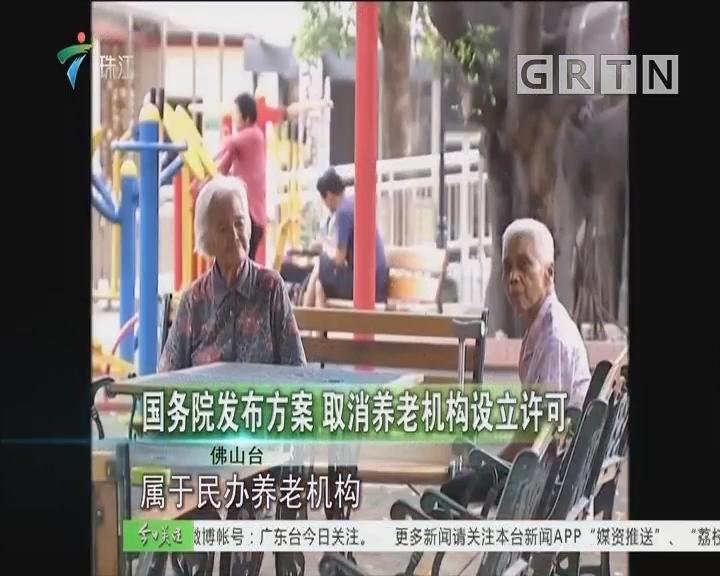 国务院发布方案 取消养老机构设立许可