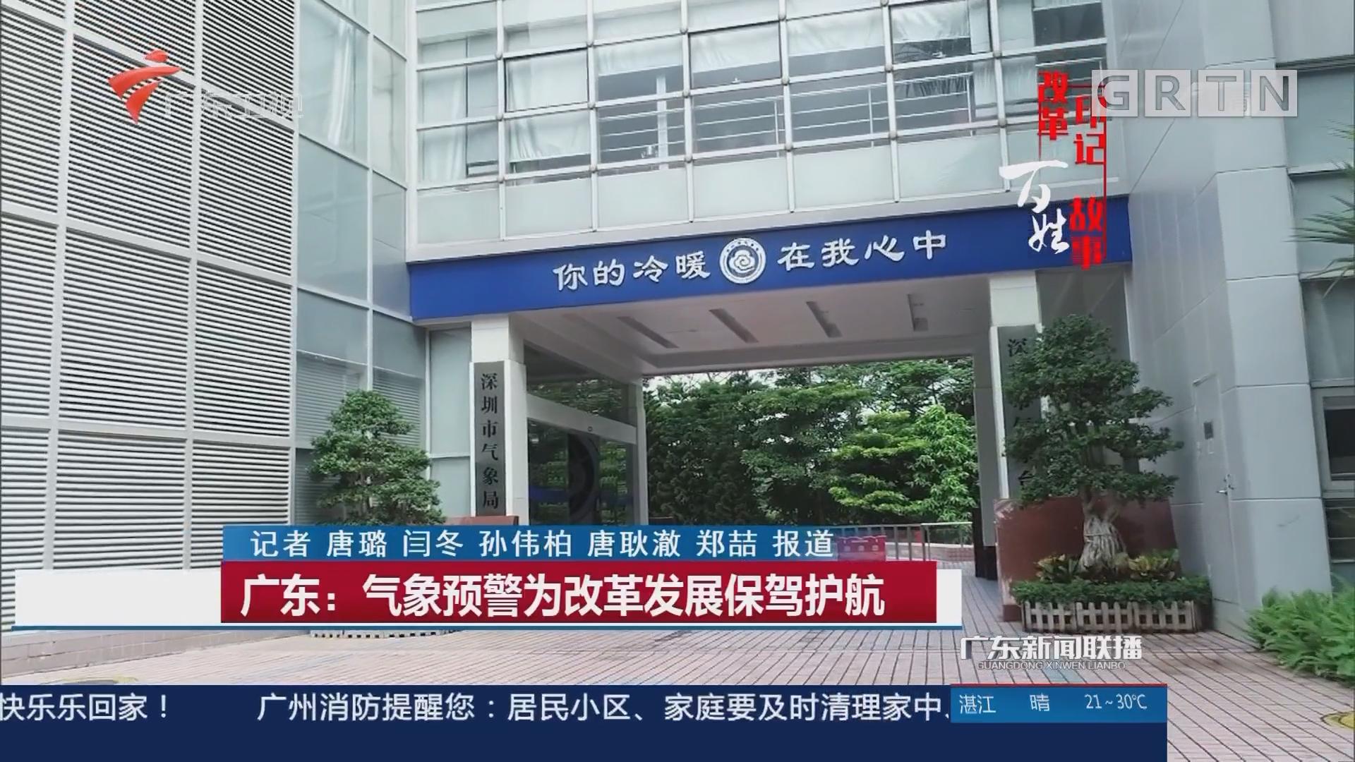 广东:气象预警为改革发展保驾护航