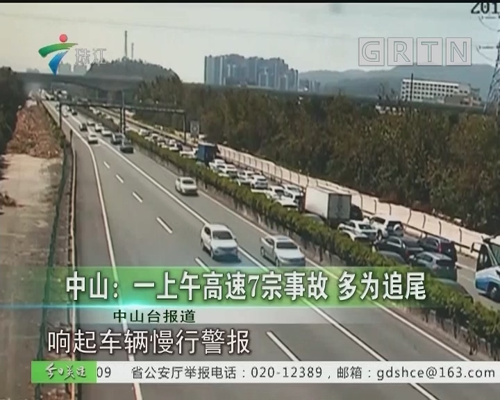中山:一上午高速7宗事故 多为追尾