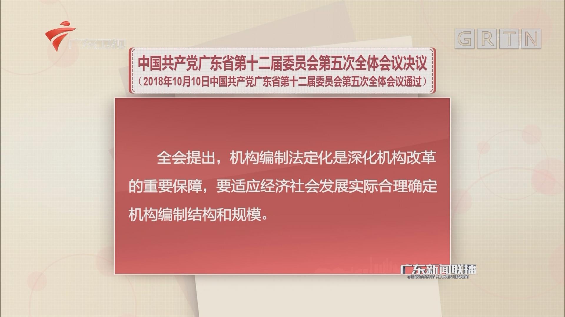 中国共产党广东省第十二届委员会第五次全体会议决议