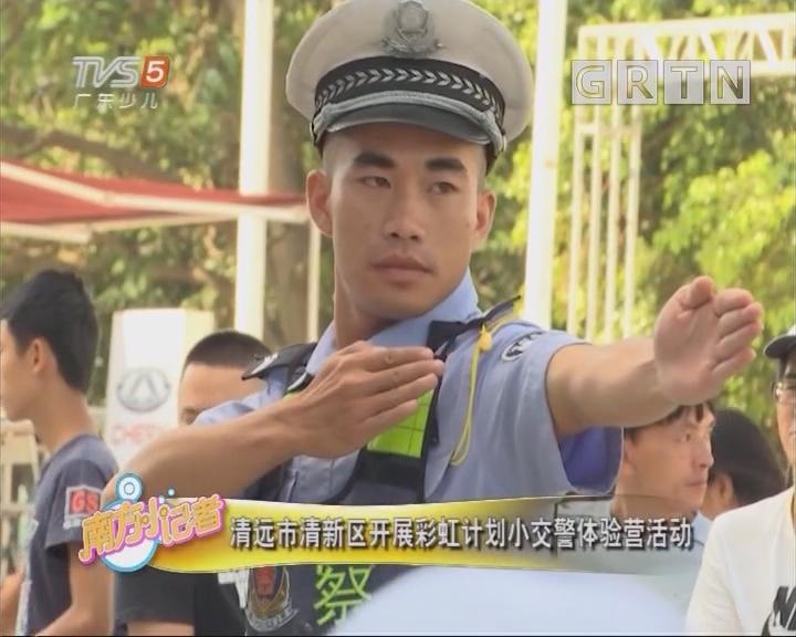 [2018-10-19]南方小记者:清远市清新区开展彩虹计划小交警体验营活动