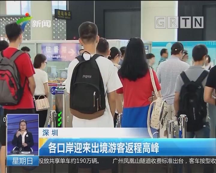 深圳:各口岸迎来出境游客返程高峰