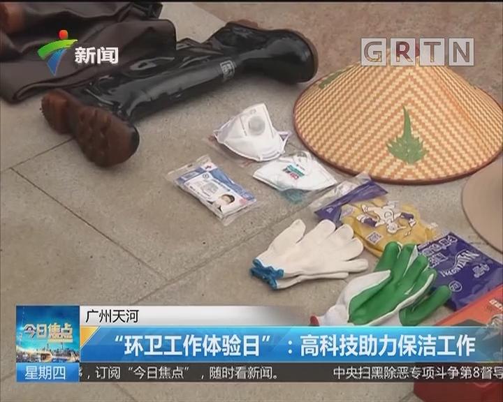 """广州天河 """"环卫工作体验日"""":高科技助力保洁工作"""
