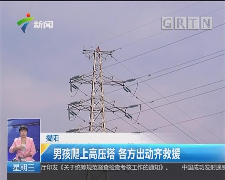 揭阳:男孩爬上高压塔 各方出动齐救援