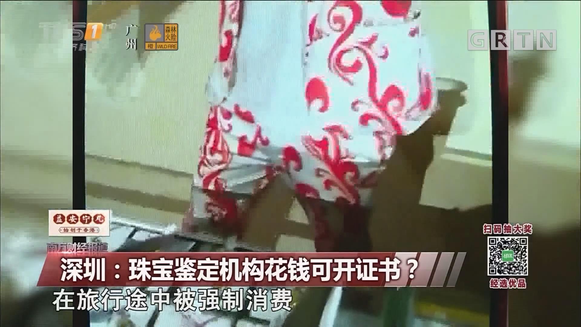 深圳:珠宝鉴定机构花钱可开证书?