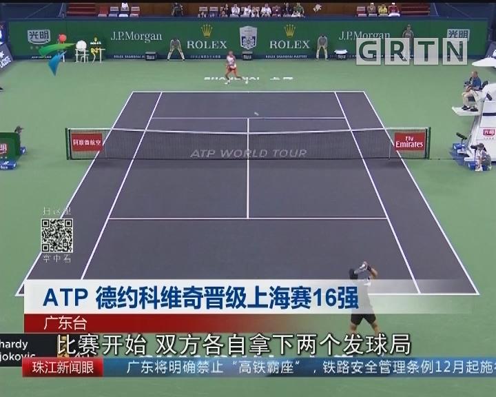 ATP 德约科维奇晋级上海赛16强