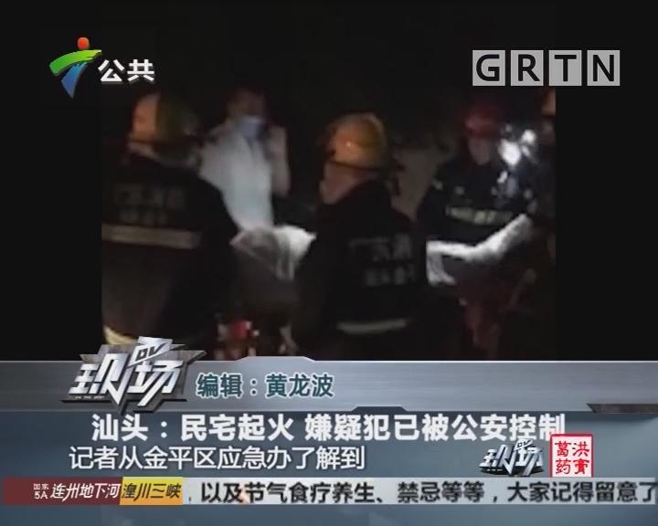汕头:民宅起火 嫌疑犯已被公安控制