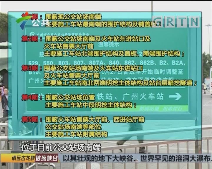十一号线广州火车站 下月起围蔽施工五年