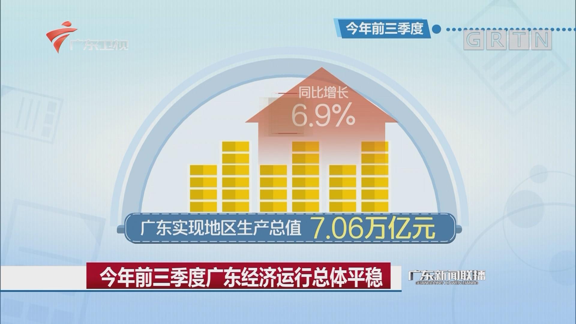今年前三季度广东经济运行总体平稳