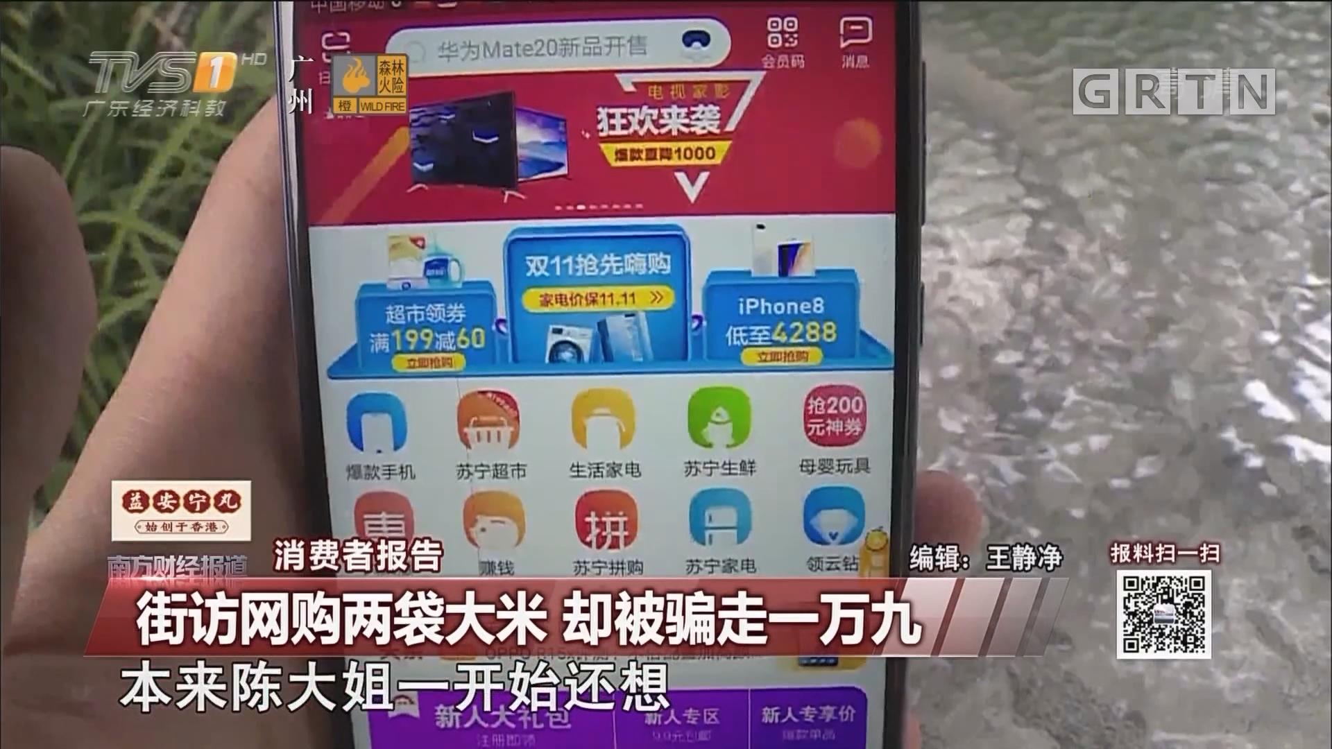 消费者报告:街访网购两袋大米 却被骗走一万九