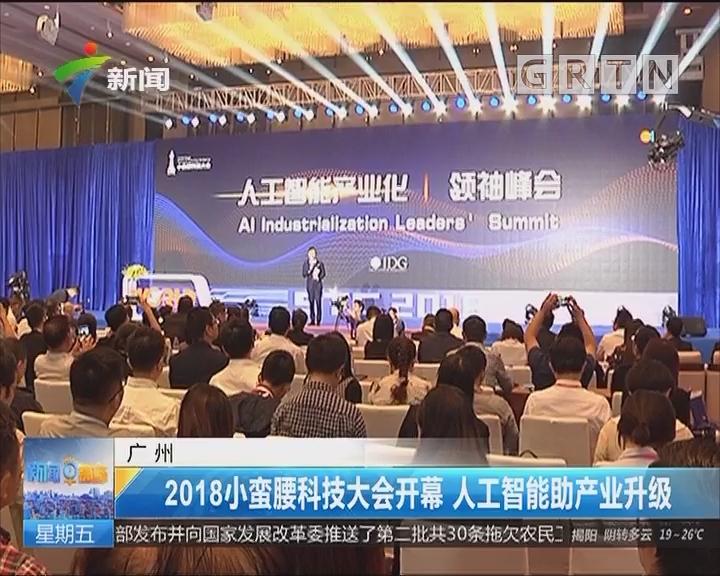 广州:2018小蛮腰科技大会开幕 人工智能助产业升级