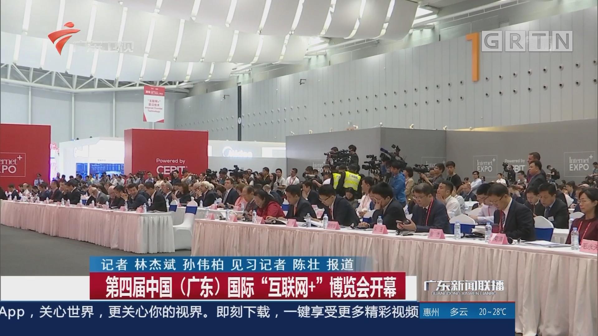 """第四届中国(广东)国际""""互联网+""""博览会开幕"""