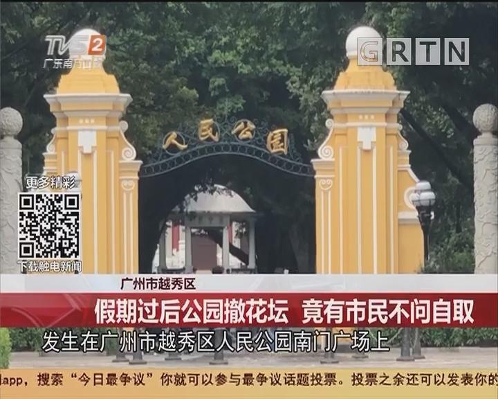 广州市越秀区:假期过后公园撤花坛 竟有市民不问自取