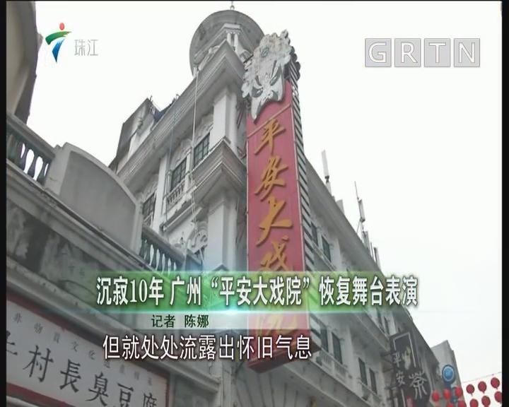 """沉寂10年 广州""""平安大戏院""""恢复舞台表演"""