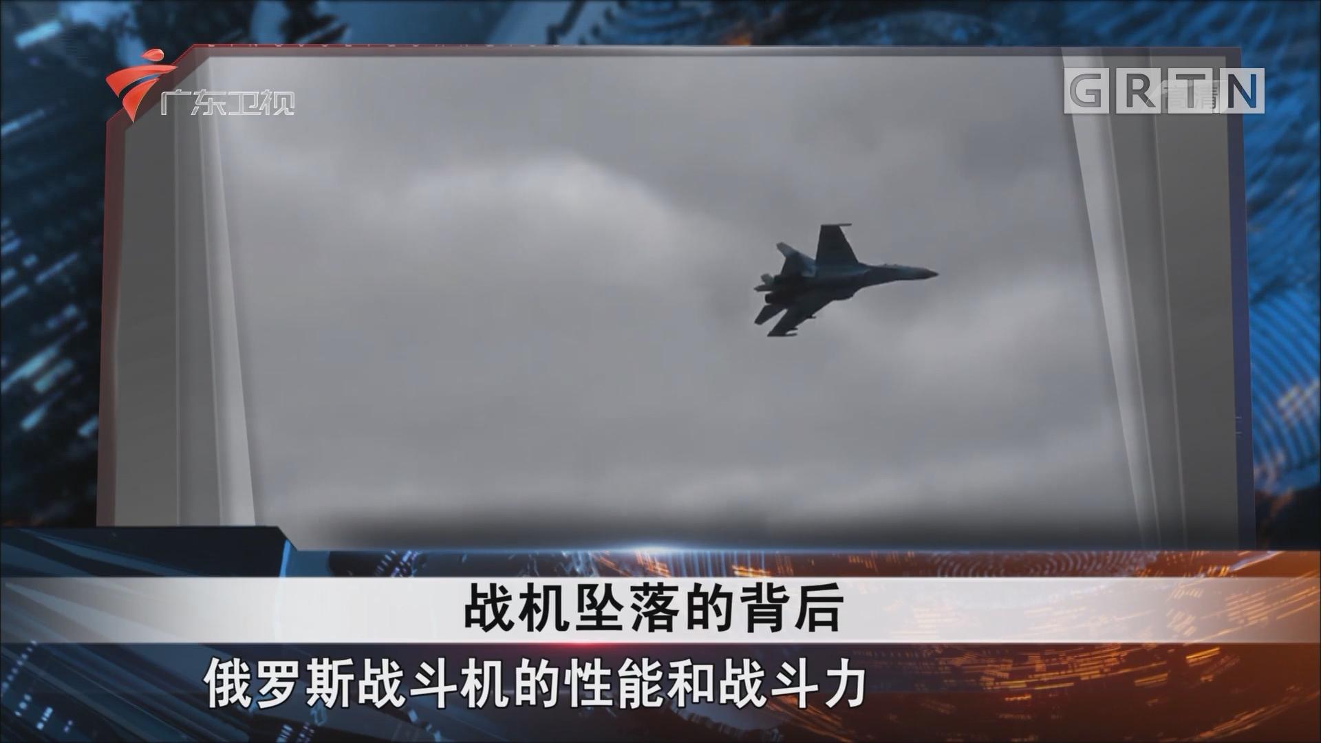[HD][2018-10-28]全球零距离:战机坠落的背后