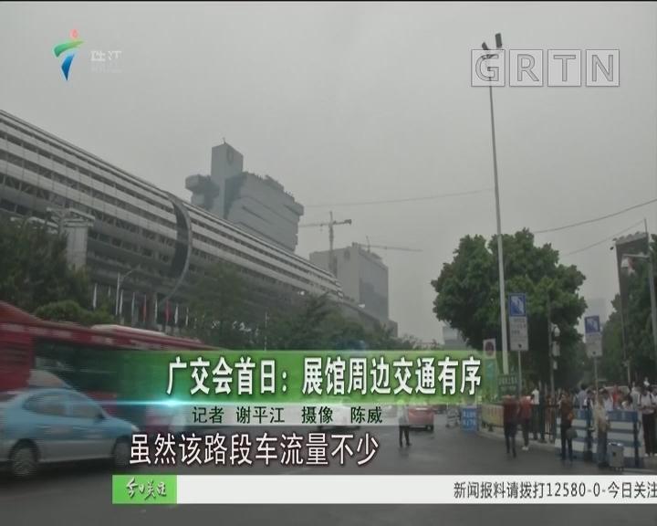 广交会首日:展馆周边交通有序