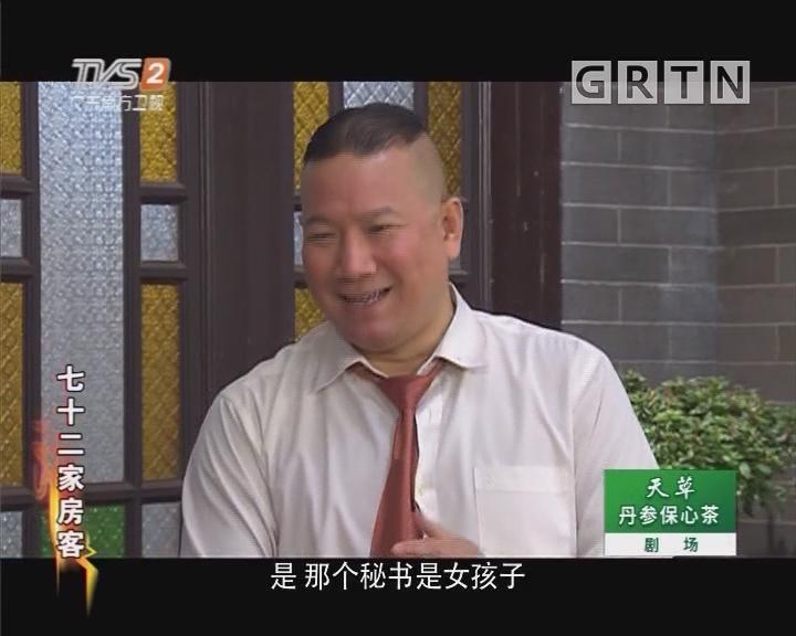 [2018-10-24]七十二家房客:老婆有喜老公有难(下)